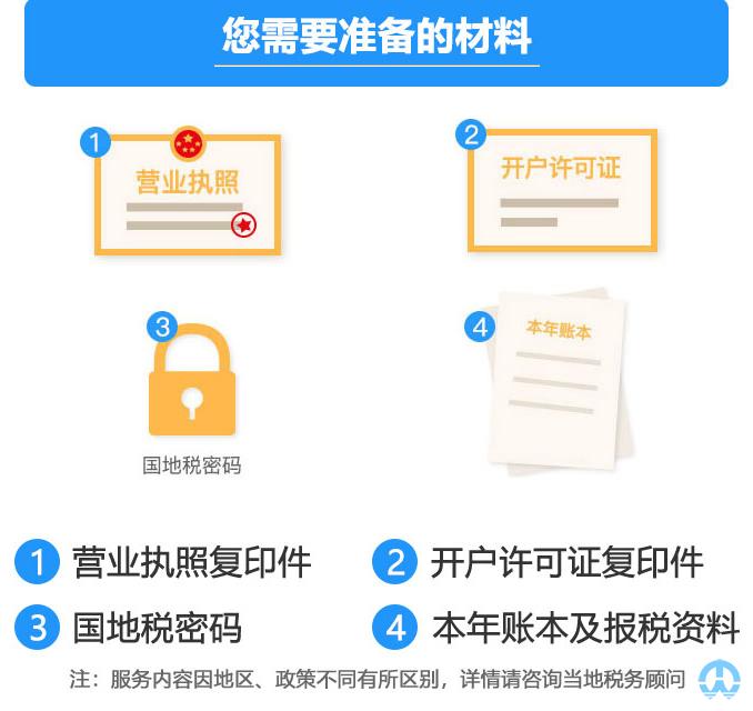 南京注册公司所需客户提供的材料