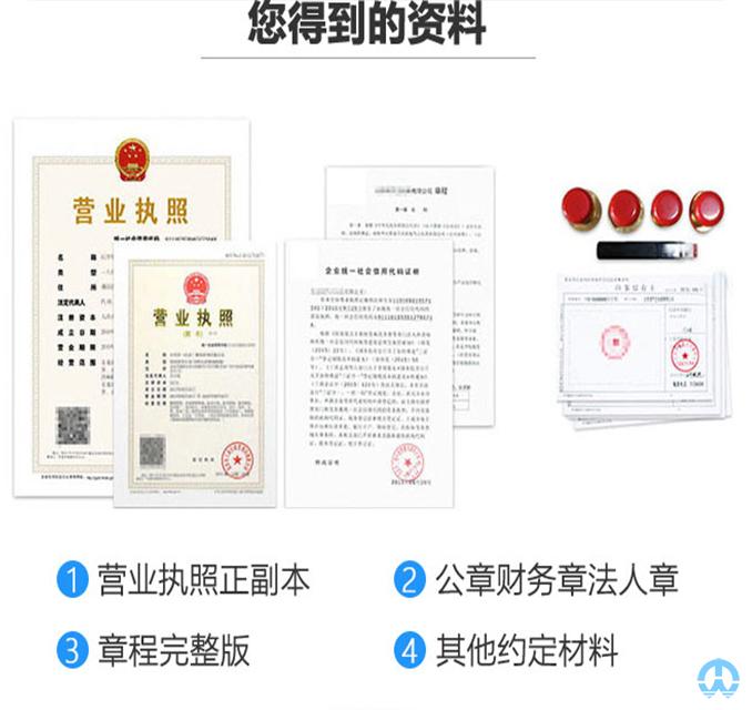 南京注册公司成功后给到客户材料