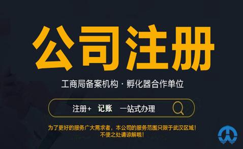 南京注冊公司流程