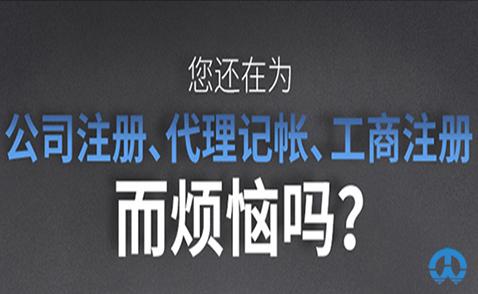 南京公司注册业务