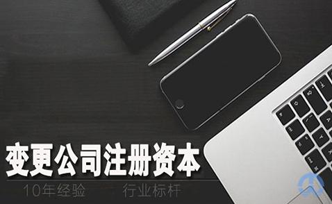 南京公司變更登記流程