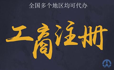 南京分公司注冊登記詳細流程