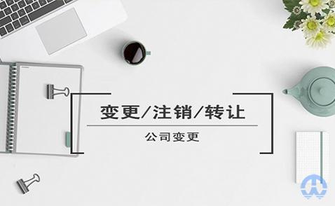 南京分公司注销登记详细流程
