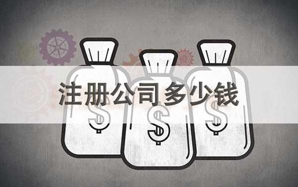 南京雨花公司注册要多少钱?