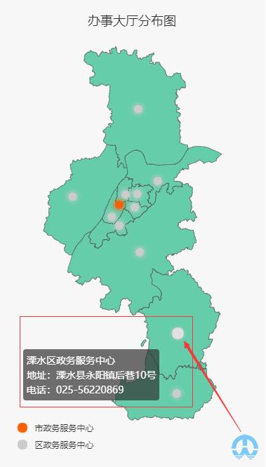 溧水区行政服务中心