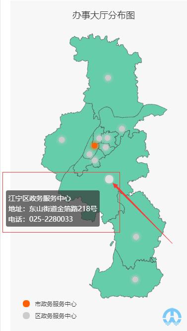 江宁区行政服务中心
