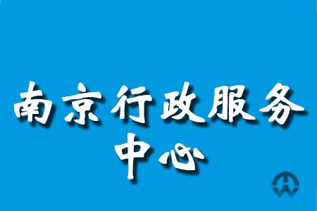 南京行政服务中心大全