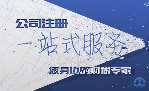 南京江宁公司注册代理
