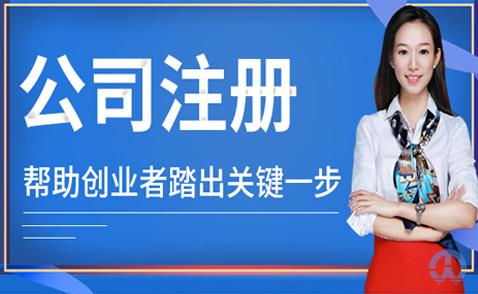 南京玄武登記注冊公司