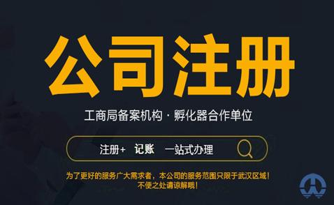 南京六合公司注冊辦理過程中的費用