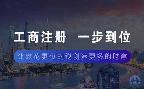 秦淮注冊公司