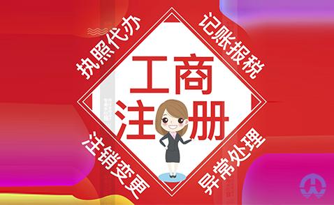 南京公司注册代理服务费及选择注意事项说明