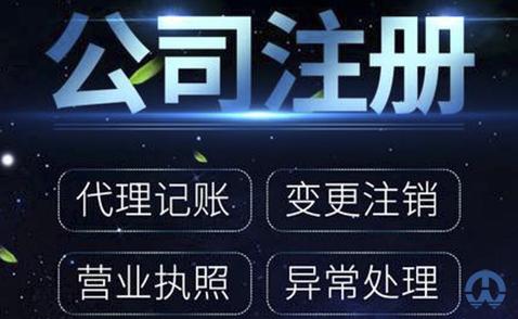 南京公司注册