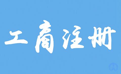 溧水公司注册代理:溧水注册有限责任公司流程?