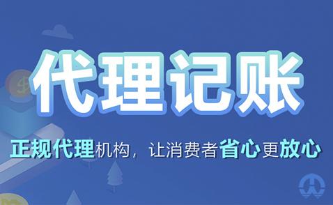 南京雨花区如何选择代理记账公司及费用是多少?