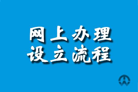 南京网上办理公司注册快捷通道操作指南