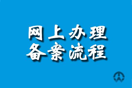 南京网上办理公司备案操作指南