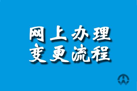 南京網上辦理公司變更操作指南