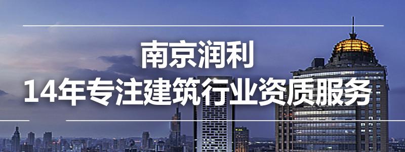 南京润利财务管理有限公司