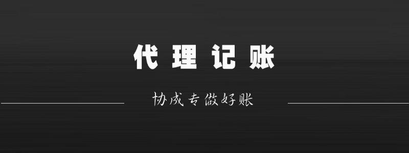 南京协成财务咨询服务有限公司