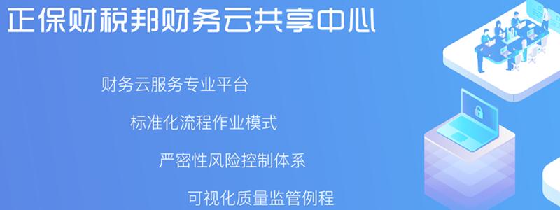 江苏财税邦企业管理有限公司