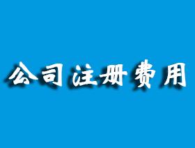 秦淮注册公司登记费用是多少?