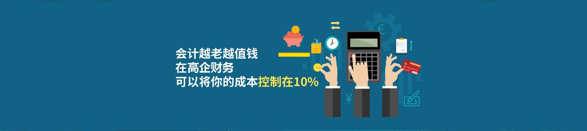 南京高企财务,您身边的税务,财务代理专家