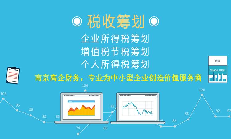 南京公司注冊,南京公司注銷,南京公司變更等服務,南京高企財務專業為中小型創業公司創造價值!