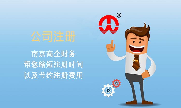 南京公司注冊,專業為創業者注冊公司,你若有這方面需求,找南京高企財務就行!