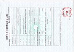 建鄴客戶進出口審批許可證案例