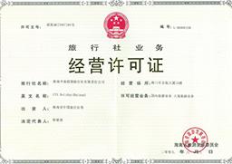六合客戶旅行社經營許可證案例