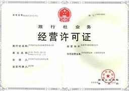 溧水客戶旅行社經營許可證案例