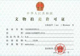 高淳客戶旅行社經營許可證案例