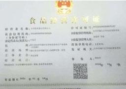 江寧客戶食品經營許可證案例