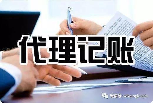 代理记账行业发展现状及建议